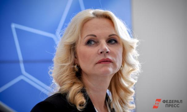 Голикова заявила, что отказ сотрудника от работы в эти дни не является основанием для невыплаты зарплаты