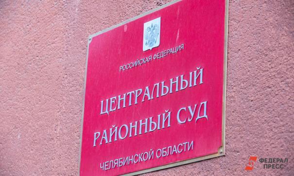 Центральный районный суд Челябинска не согласился на залог и продлил домашний арест депутату заскобрания