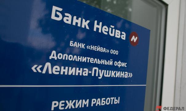 Отделения банка возобновили работу перед закрытием