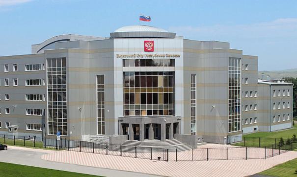 Верховный суд Хакасии