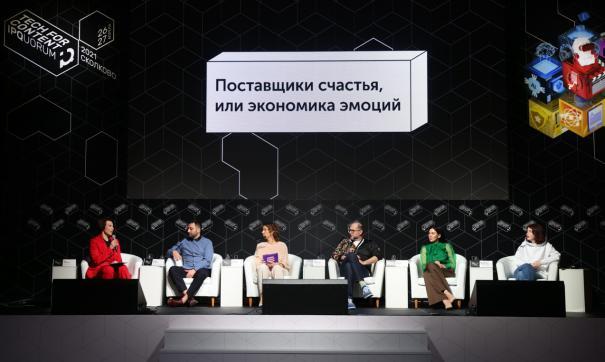 IPQuorum-2021