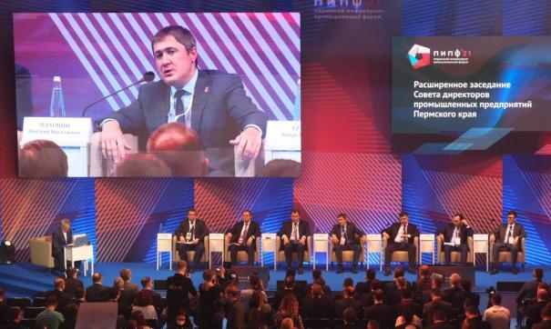 В Перми прошел традиционный инженерно-промышленный форум