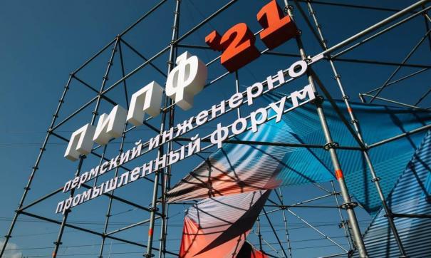 В Перми проходит очередной инженерно-промышленный форум