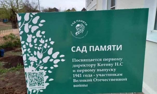 Столица Бурятии присоединилась к всероссийской акции «Сад памяти»