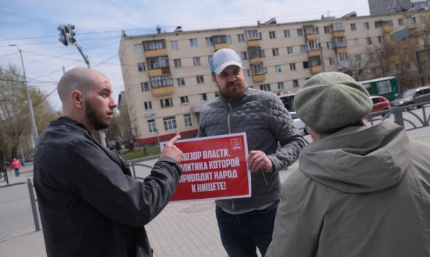 Акция КПРФ в Екатеринбурге на 1 Мая