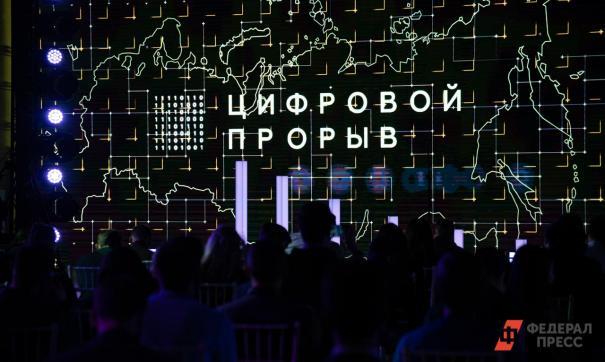 Конкурс «Цифровой прорыв» реализуется на президентской платформе АНО «Россия – страна возможностей»