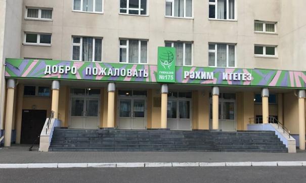 Инцидент произошел 11 мая в казанской гимназии  № 175