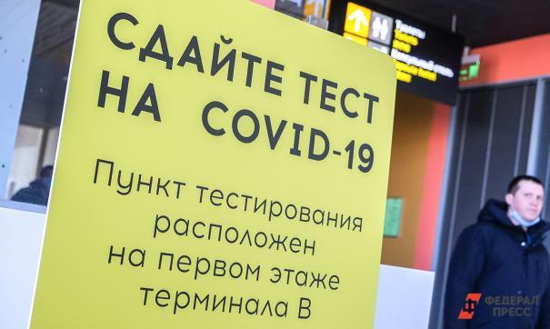 Коронавирус из-за границы привезли более 1000 свердловчан