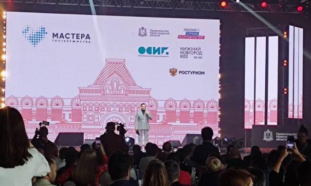 За два дня в Нижнем Новгороде определят лучшие проекты в сфере гостеприимства и туризма