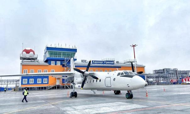 Аэропорт Утренний