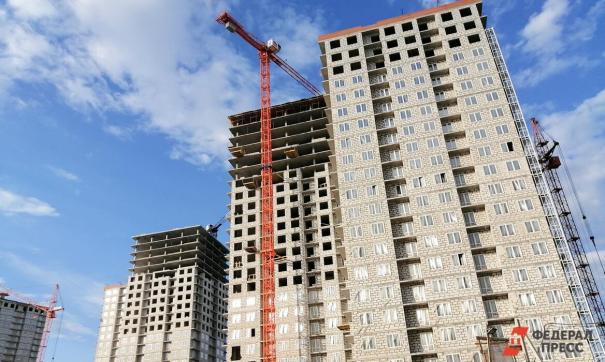 В Челябинске объявили аукцион на достройку двух домов обманутых дольщиков