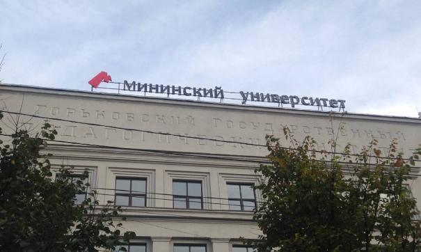 Мининский университет перевел студентов на дистанционный формат обучения