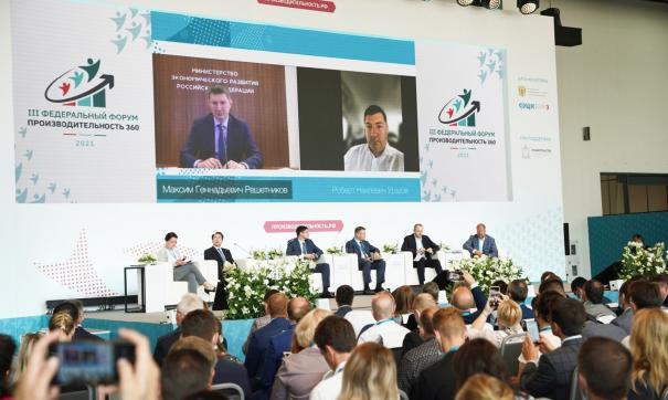 Форум «Производительность 360» завершился в Нижнем Новгороде