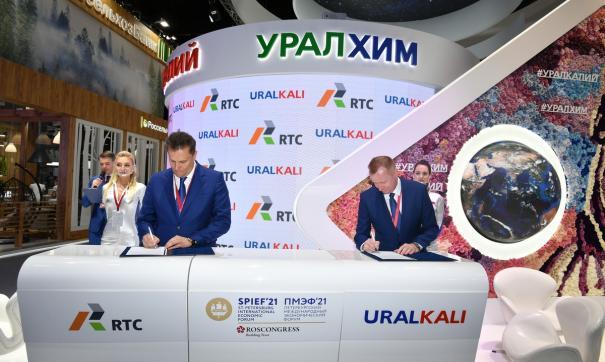 Компании подписали соглашение на ПМЭФ