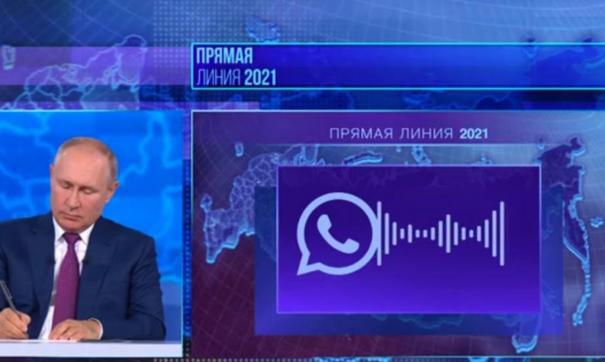 Владимир Путин разговаривает с Владимиром Васильковым во время прямой линии