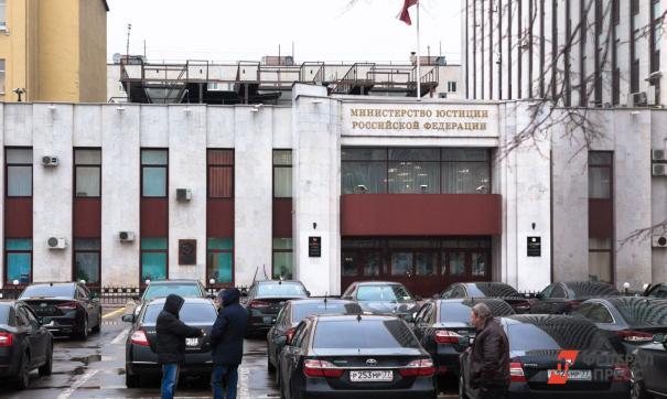 Минюст внес башкирскую НКО в реестр иноагентов