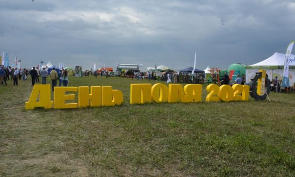 День поля в Челябинской области
