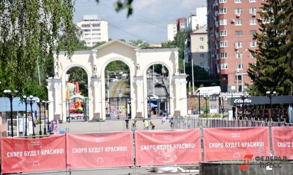 Европейцы не учли особенности рельефа главного парка Екатеринбурга