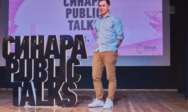 В Екатеринбурге начал работать «Синара Public Talks»