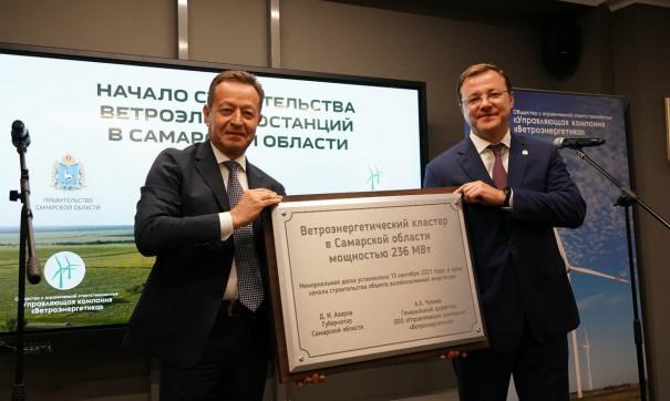 Дмитрий Азаров дал старт строительству ветроэлектростанций в Самарской области