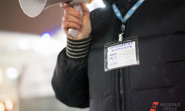 Челябинскому «Яблоку» отказали в проведении пикетов в центре города