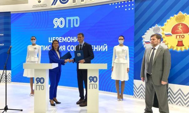 Соглашение было подписано на информационном стенде ГТО