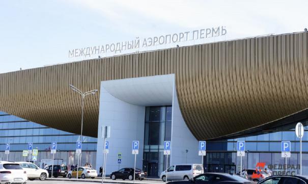 Пермский аэропорт Большое Савино