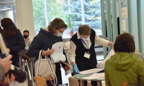 Свердловчане голосуют на выборах