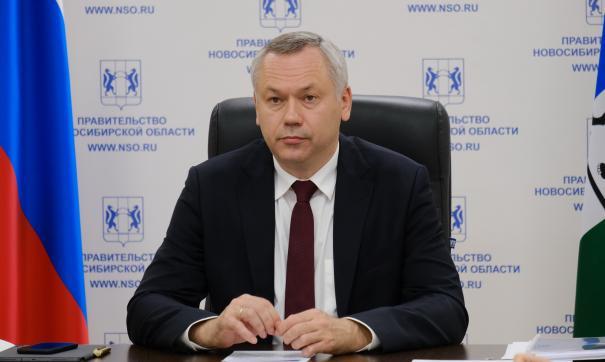 Губернатор Андрей Травников обсудит с новым полпредом ситуацию в регионе