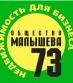 «Общество Малышева, 73»