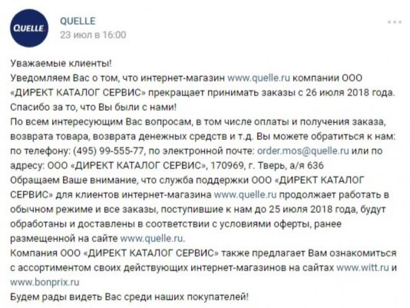 0b0b2c89 Otto и Quelle больше не принимают заказы в России | Москва ...