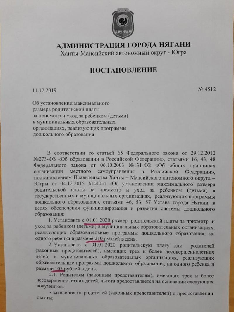 Постановление администрации Нягани