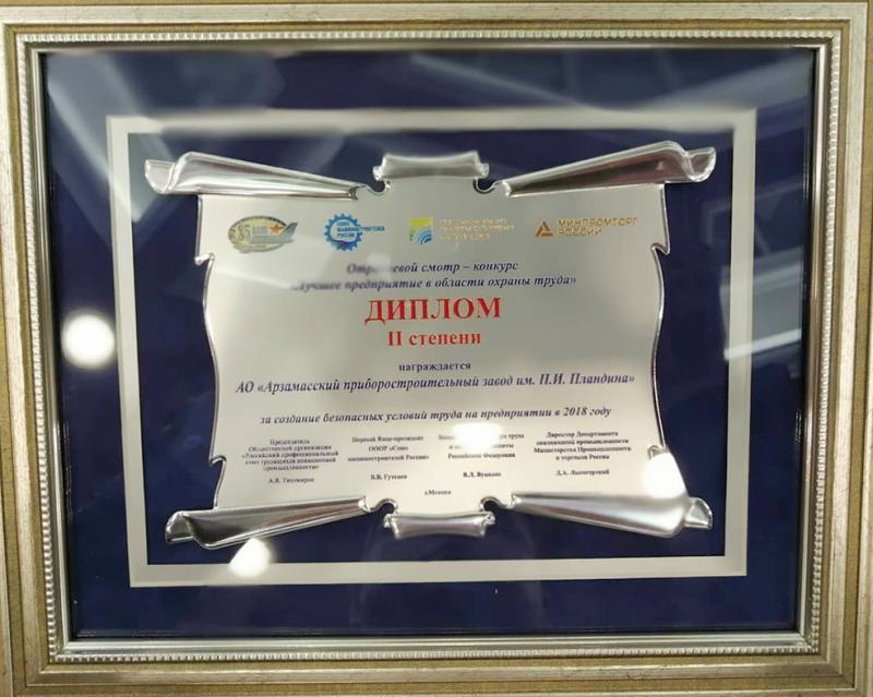 Награда АПЗ
