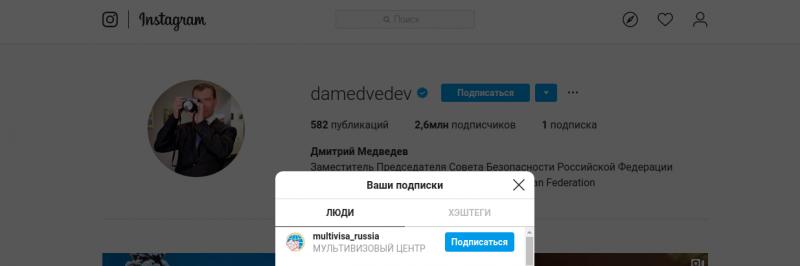 Скрин инст Медведева