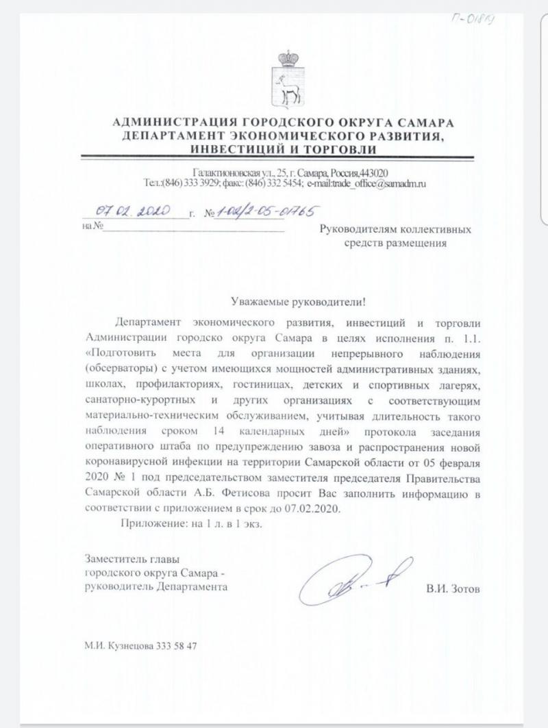 скриншот письма департамента