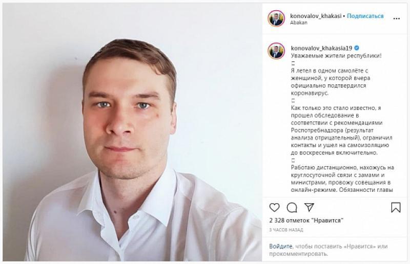 Валентин Коновалов в Instagram сообщил о ситуации