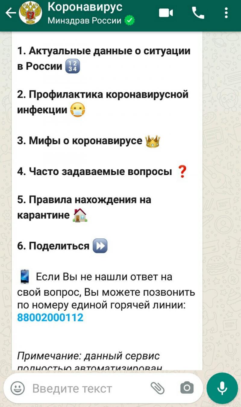 Скриншот с телефона