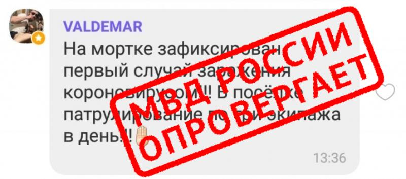 Фейковое сообщение