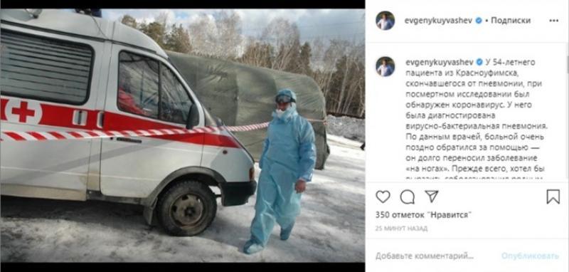 В Свердловской области скончался первый пациент с коронавирусом