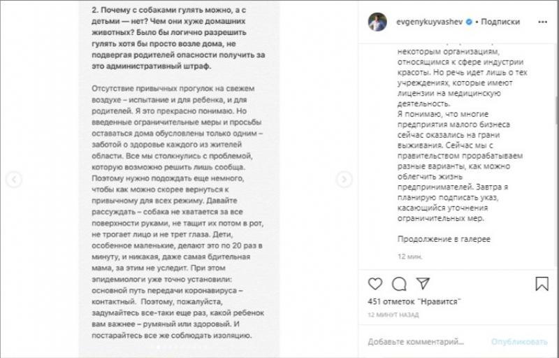 Куйвашев собирается ослабить режим самоизоляции