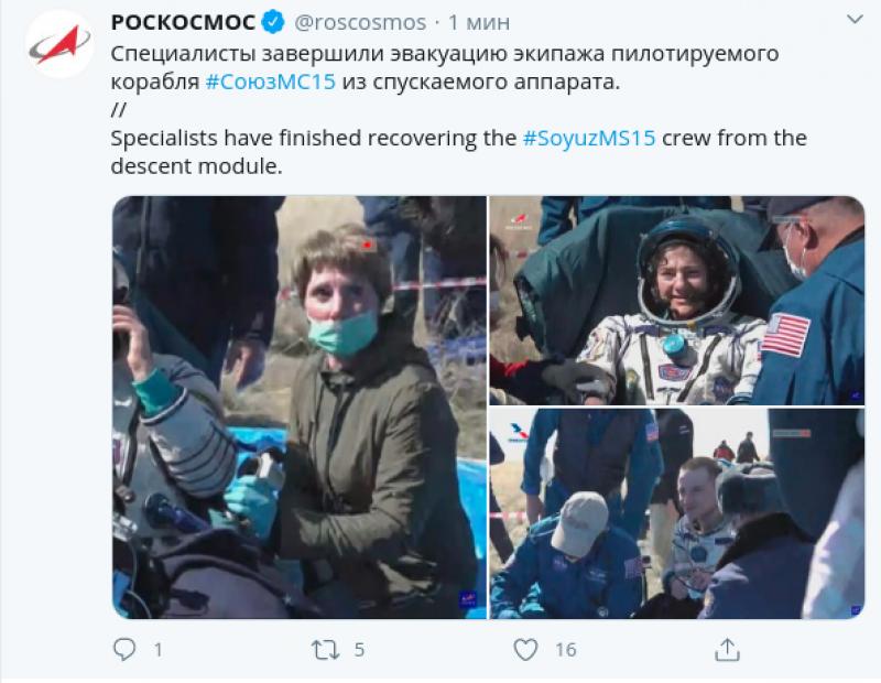 Скрин твита Роскосмоса
