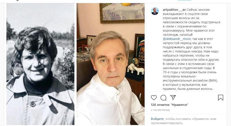 Артюхов
