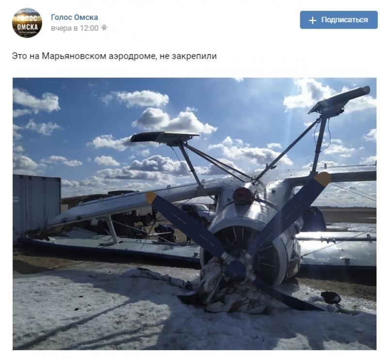 Самолет перевернулся