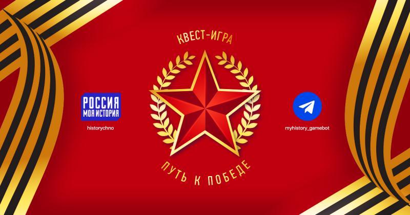 Игру запустили в телеграм-канале Историчка