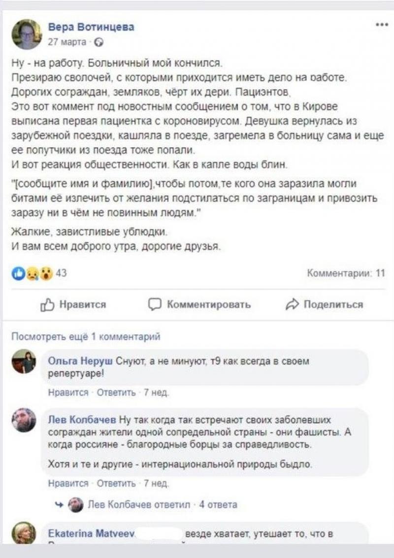 Пост Веры Вотинцевой