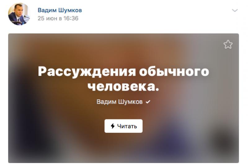 Статья Вадима Шумкова