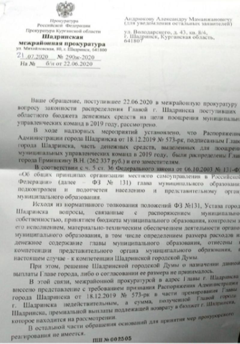 представление в адрес мэра Шадринска