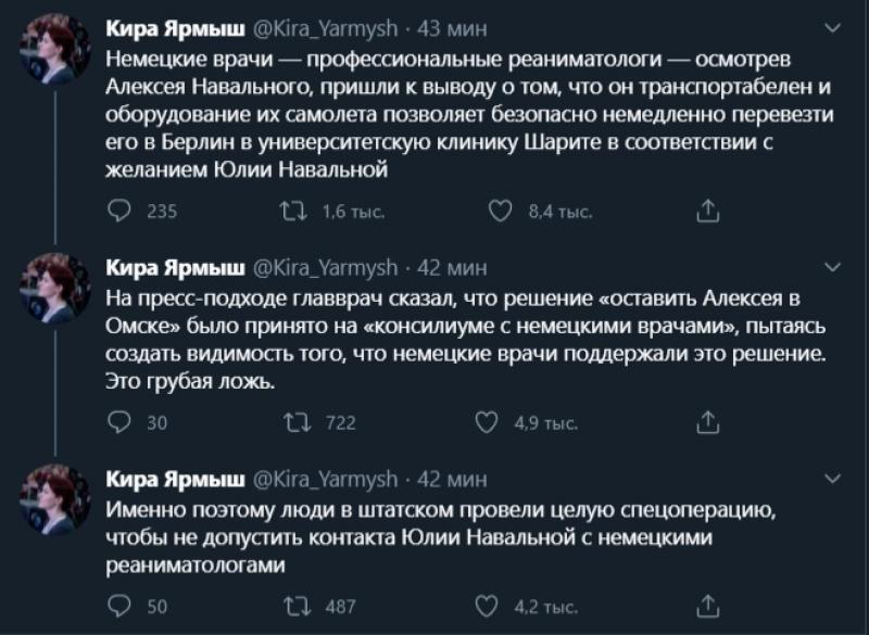 Кира Ярмыш заявляет, что Навального намеренно удерживают в Омске