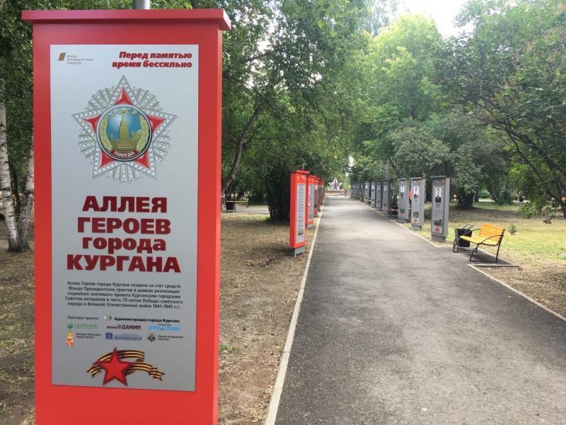 Аллея героев ВОВ в курганском парке Победы