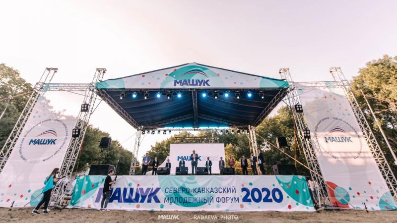 В Пятигорске стартовал молодежный форум Машук
